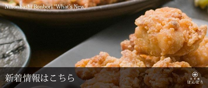 唐揚げと親子丼の日本橋ぼんぼりの新着情報はこちら