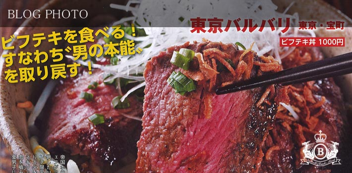 銀座京橋フレンチイタリアン東京バルバリのビフテキ丼フライデーダイナマイトに掲載
