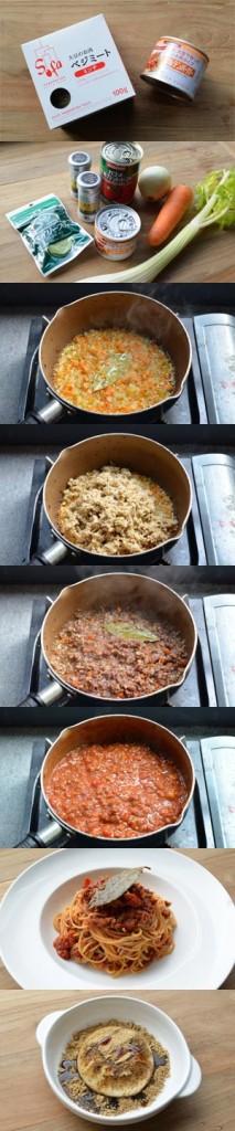 落合シェフのレシピでソイミート、ベジミートでボロネーゼパスタと豆腐デザート