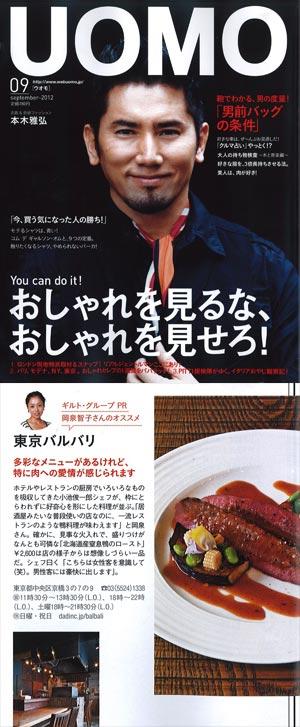 銀座京橋フレンチイタリアン居酒屋東京バルバリのUOMO掲載情報