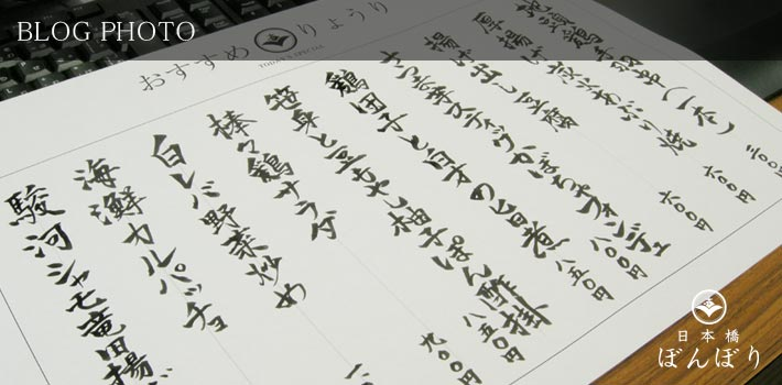 茅場町水天宮居酒屋日本橋ぼんぼりの手書きおすすめメニュー