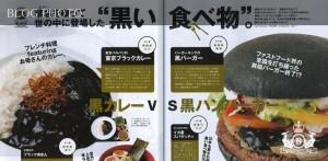 銀座京橋フレンチイタリアン居酒屋東京バルバリがライトニングに掲載!