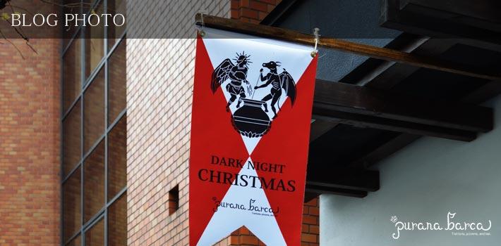 茅場町水天宮前の本格ピザ窯のイタリアンプラナバルカのクリスマスコース