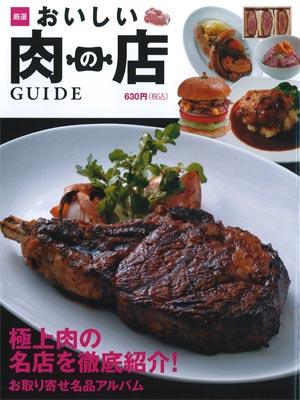 銀座京橋フレンチイタリアン居酒屋東京バルバリの濃厚ポークの南蛮丼掲載中のおいしい肉の店ガイド