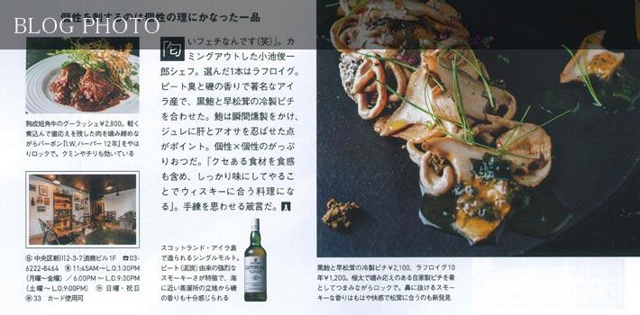 東京駅八丁堀のフレンチイタリアンシュングルマンが東京カレンダーに掲載中