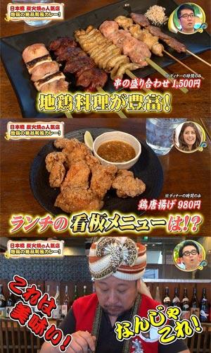 茅場町水天宮前の地鶏創作和食日本橋ぼんぼりテレビで話題の丼ランチのカレー丼と炭火焼親子丼がバイキングで紹介されました!