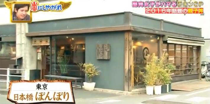 日本橋ぼんぼり「嵐にしやがれ」に出演!