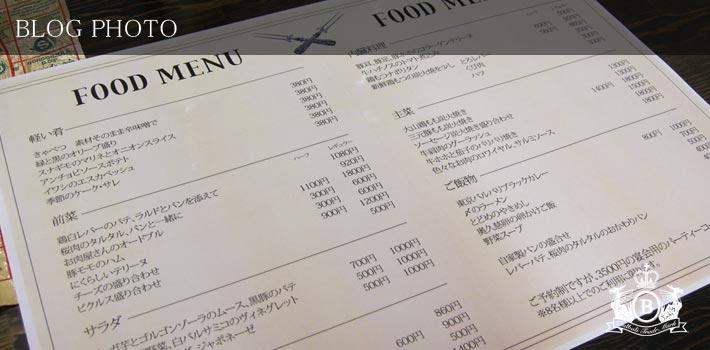 京橋フレンチイタリアン東京バルバリフードメニュー改正