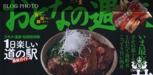 京橋フレンチイタリアン居酒屋東京バルバリのマスメディア情報、おとなの週末ビフテキ丼