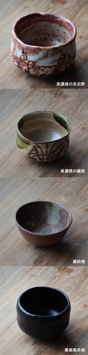 岐阜県伏見の陶芸体験で作った美濃焼の赤志野の抹茶茶碗と備前焼、織部、黒樂茶碗