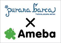 プラナバルカアメブロ