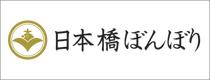 炭火焼地鶏と日本酒焼酎の日本橋ぼんぼり