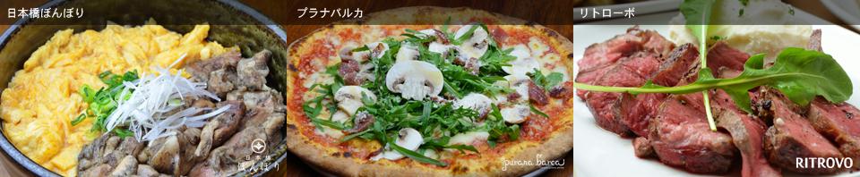 京橋茅場町人形町水天宮前の美味しい居酒屋イタリアンピザフレンチのお店大集合