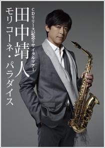 株式会社DAD協賛サクソフォン奏者田中靖人CD発売